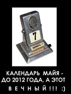 перекидной календарь_СССР_