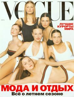 And connoisseur of fashion magazines like Vogue, Harper's Bazaar, W, ELLE and others. Buying a magazine. This magazine is used and in very good clean condition (like new). you keeping a piece of fashion history! Juergen Teller, Vogue Covers, Russian Fashion, Cover Model, Vogue Magazine, Present Day, Fashion History, Free Pictures, Editorial Fashion