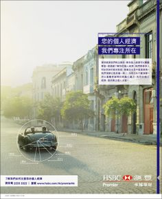 [AM730 ] 廣告 Banks Advertising, Banks Ads, Print Ads, Art Direction, Finance, Community, Poster, Press Ad, Hong Kong