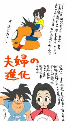Goku And Chichi, Dragon Ball Z, Fairy Tales, Snoopy, Comics, Fictional Characters, Artists, Dragon Dall Z, Fairytail