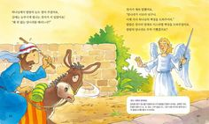 발람 나귀  balaam donkey Bible Illustrations, Blog, Noel, Blogging
