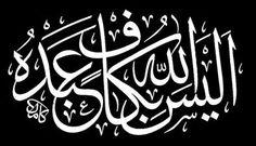 """"""" أليسَ اللهُ بكافٍ َعَبْدَهُ """" - ( سوُرَة الزًُمُر ٣٩ ، آية ٣٦) Holy Quran 39:36"""