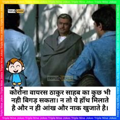 Funny Jokes In Hindi, Some Funny Jokes, Funny Texts, Funny Quotes, Hindi Comedy, Holi Wishes, Latest Jokes, Indian Jokes, Laughing Quotes