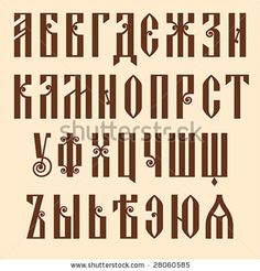 Old Slavjanic (or Russian Cyrillic) decorative dropped capitals alphabet by sahua d, via Shutterstock