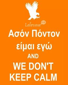 Greek Quotes, Keep Calm, Stay Calm, Relax