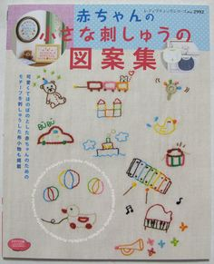 Embroidery Design Collection for Baby n2992 Japanese by PinkNelie