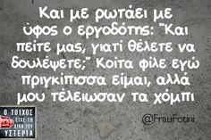 Everyday quotes, my life quotes, love me quotes, cafe quotes, laughing therapy Everyday Quotes, Life Quotes Love, Funny Greek Quotes, Funny Quotes, Intj, Cafe Quotes, Favorite Quotes, Best Quotes, Funny Phrases