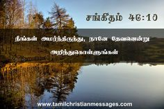 www.tamilchristianmessages.com Tamil Christian, Friendship Quotes, Bible Quotes, Infographics, Beautiful, Infographic, Bible Scripture Quotes, Info Graphics, Biblical Quotes