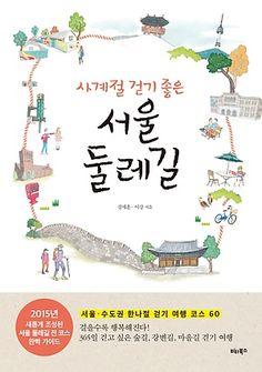 싸니까 믿으니까 인터파크도서 - 사계절 걷기 좋은 서울 둘레길