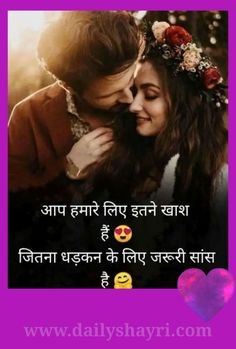 लड़की को दीवानी कर देने वाली शायरी फोटो। – Hindi Shayari Love Shayari Love Quotes Hd Images Hindi Shayari Love, Shayari Image, Beautiful Love Quotes, Cute Love Quotes, Secret Love Quotes, Funny Jokes For Kids, Love Husband Quotes, Hindi Quotes On Life, I Miss U