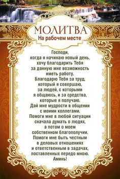 Religion, Beautiful Prayers, Baby Girl Hair, Orthodox Icons, Motivation, Quotations, Wisdom, Faith, Messages