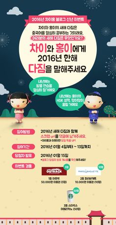 2016년 신년맞이 차이홍 블로그 이벤트 오픈! http://caihongblog.com/220587112739