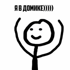 Марина Логинова Hello Memes, Funny Memes, Jokes, Funny Shit, Stick Man, Fun Live, Short Messages, Tumblr Stickers, Haha