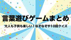 Kids Study, Japanese Language, Chart, Education, Games, Plays, Gaming, Japanese, Teaching