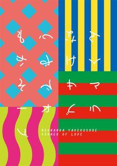 Japanese Poster: Summer of Love. Shunsuke Sugiyama. 2011