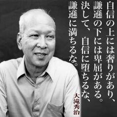 大滝秀治 名言 Wise Quotes, Famous Quotes, Words Quotes, Inspirational Quotes, Sayings, Japanese Quotes, Japanese Words, Proverbs Quotes, Happy Words
