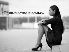 «Одиночество в семье» http://www.1bestlife.ru/load/8-1-0-879