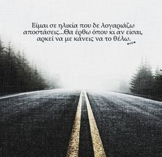 Uploaded by ★mG★. Find images and videos about greek quotes and ★mg★ on We Heart It - the app to get lost in what you love. Sharing Quotes, Greek Quotes, Relationship Quotes, Find Image, We Heart It, Me Quotes, Country Roads, Inspirational Quotes, Thoughts