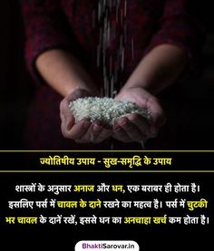 Gernal Knowledge, General Knowledge Facts, Knowledge Quotes, Astrology Hindi, Astrology Chart, Vedic Mantras, Hindu Mantras, Good Health Tips, Natural Health Tips