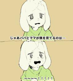 2. Asriel Dreemurr | Artist ひがお (Higa)