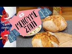 Ψωμί στο πι και φι 🥐 🍞 Fastest No Knead Bread🥐 🍞 Schnellstes Brot ohne Kneten - YouTube Bread Recipes, Biscuits, Pancakes, Muffins, Bakery, Rolls, Food And Drink, Cookies, Breads
