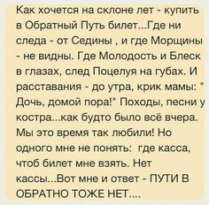 NONA: Жизнь прекрасна!!! Funny Love, Just Go, Affirmations, Meant To Be, My Life, Relationship, Mood, Thoughts, Humor