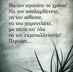 Greek Quotes, Wise Quotes, Inspirational Quotes, Greek Words, Live Laugh Love, Critical Thinking, Motivation Inspiration, Picture Quotes, Wise Words