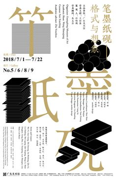 Bi Mo Zhi Yan Exhibition Identity - Bi Mo Zhi Yan Exhibition Identity Bi Mo Zhi Yan Exhibition Identity on Behance Japanese Graphic Design, Graphic Design Layouts, Graphic Design Posters, Layout Design, Poster Designs, Dm Poster, Typography Poster, Plakat Design, Web Design