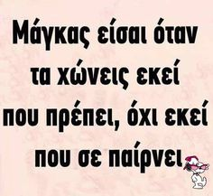 Greek Quotes, True Words, Truths, Psychology, Funny Quotes, Messages, Thoughts, Feelings, Logos