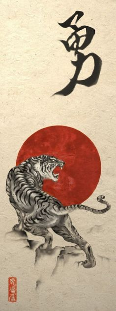 A very eye catching 9x24 inch print of a roaring tiger against a rising sun. The Tiger is a great symbol in Asian culture, it symbolizes strength and courage. Buddhist Monks even created a Tiger style Kung Fu based on the powerful movements of the Tiger. The kanji symbol in the upper right corner is the symbol for Courage. The original was done in mix media.  The art is printed in excellent quality on a decorative fiber paper. The paper is a natural light tan color and has a nice texture…