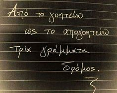 Religion Quotes, Wisdom Quotes, Life Quotes, Life In Greek, Favorite Quotes, Best Quotes, Smart Quotes, Quotes And Notes, Greek Quotes