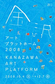 from 金沢(岩本) – 4 - 田中聡美デザインからみる金沢。 | dacapo (ダカーポ) the web-magazine