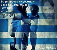Greece History, Macedonia Greece, Greek Symbol, Greek Flag, Greek Warrior, Cradle Of Civilization, Greek Language, Greek Culture, Picture Icon
