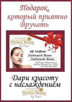 Прекрасный подарок для любимой женщины  347-252-6666
