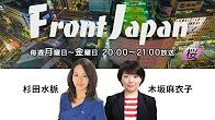 慰安婦問題について、いろんな報道: 【朝日慰安婦報道訴訟】【Front Japan…