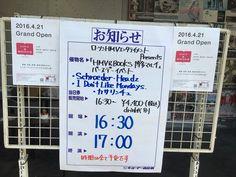 【まもなく始まります!】HMV&BOOKS 博多マルイのオープン記念スペシャルイベント!出演は、Schroeder-Headz/カサリンチュ/I Don't Like Mondays. の3組!  当日券もまだあります!お早めに!