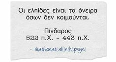 Greek Quotes, Sign I, Ancient Greece, Sign Quotes, Cards Against Humanity, Words, Life