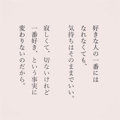 . #言葉 #好きな人 #気持ち #こころ #恋愛 #恋 #寂しさ Japanese Love Quotes, Japanese Art, Jesus Culture, Meaningful Life, Positive Words, Japanese Language, Cheer Up, Love Words, Love Letters
