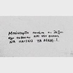 #greekquotes #greece #quote #greek #like #follow #greekquote #lifo #athensvoice #quoteoftheday #instalifo Smile Quotes, New Quotes, Lyric Quotes, Famous Quotes, Happy Quotes, Quotes To Live By, Funny Quotes, Lyrics, Number Quotes