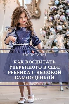 Baby Sensory, Holidays With Kids, Kids And Parenting, Psychology, Life Hacks, Childhood, Flower Girl Dresses, Workout, How To Plan