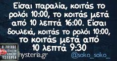 Είσαι παραλία, κοιτάς το Greek Memes, Greek Quotes, Marvels Agents Of Shield, Funny Moments, Laugh Out Loud, Poems, Funny Quotes, Lol, Humor
