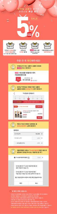 #2019년2월 #공영쇼핑 #이벤트 #주문 Shopping