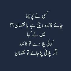 Urdu Quotes Manto Lines Urdu Lines Urdu Lines . Tea Lover Quotes, Funny Quotes In Urdu, Funny Attitude Quotes, Cute Funny Quotes, Funny Relatable Quotes, Funny Thoughts, Jokes Quotes, Girly Quotes, Life Quotes
