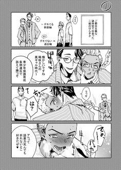Loki Drawing, Tokyo Story, Tokyo Ravens, Yuri Anime, Funny Drawings, Avatar Aang, Haikyuu Ships, Anime Ships, Haikyuu Anime
