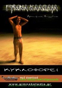 Γυμνά καλώδια - Άρωμα φυγής - Tranzistoraki's Page!