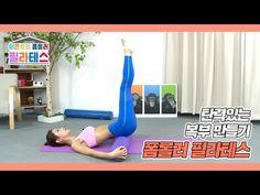 폼롤러필라테스 l 허리통증에 도움이 되는 폼롤러 스트레칭 - YouTube