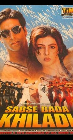 Directed by Umesh Mehra. With Akshay Kumar, Mamta Kulkarni, Mohnish Bahl, Avtar Gill. Watch as Inspector Vijay goes about gathering evidence that will tie Amit and Sunita to Lallu's murder, while they prove that Lallu is non-existent. Juhi Chawla, Hindi Movies Online, Bollywood Posters, Looking For A Job, Akshay Kumar, Full Movies Download, Indian Movies, Indian Bollywood, Orphan