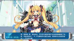 #Warship Girls# married battleship RN Andrea Doria