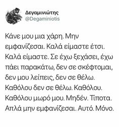 Greek Quotes, Breakup, Inspirational Quotes, Thoughts, Sayings, Words, Fairytale, Life Coach Quotes, Fairy Tail
