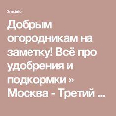 Добрым огородникам на заметку! Всё про удобрения и подкормки » Москва - Третий Рим